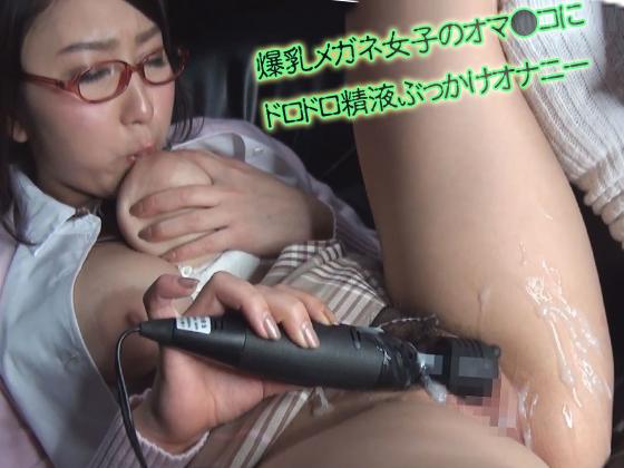 マン汁が水溜りになるくらい本気オナニー中の爆乳Hカップ女子のマ●コにブッカケ!