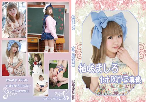 リムビジュアルハブ / はじめてのしゃしんしゅう☆柚咲ましろ1stROM写真集
