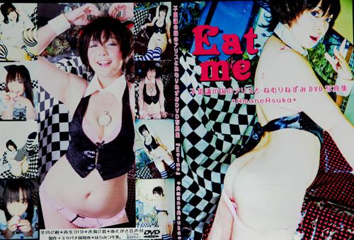 リムビジュアルハブ|Eat Me *AMANE ASUKA*