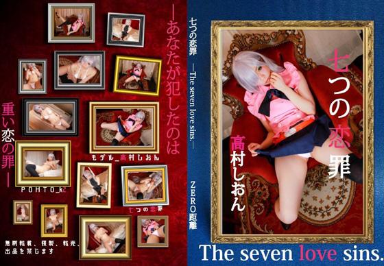 七つの恋罪