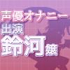 ネット声優さんのオナニー事情 『処女の声優さんがオナニー初公開!?くちゅ音、おしっこも!?』 border=1