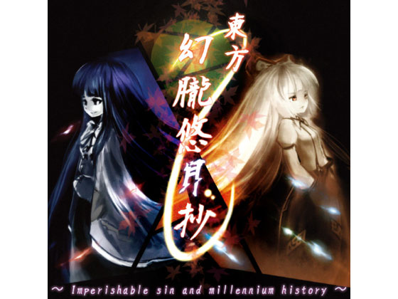 東方幻朧悠月抄 〜 Imperishable sin and millennium history 〜