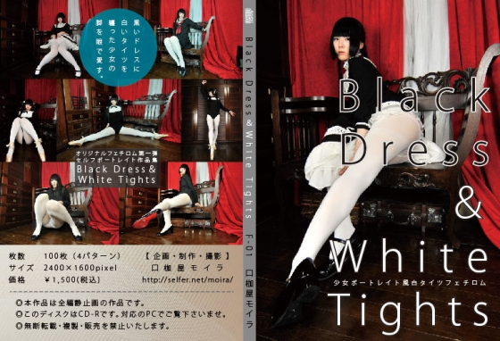 白タイツフェチロム「Black Dress&White Tights」