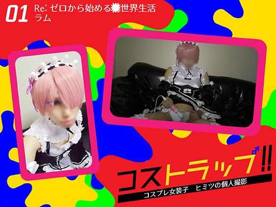コストラップ!! 01「Re:ゼロから始める●世界生活」ラム