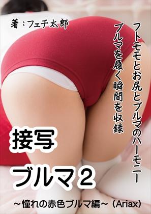 接写ブルマ2 〜憧れの赤ブルマ編〜 げっちゅver