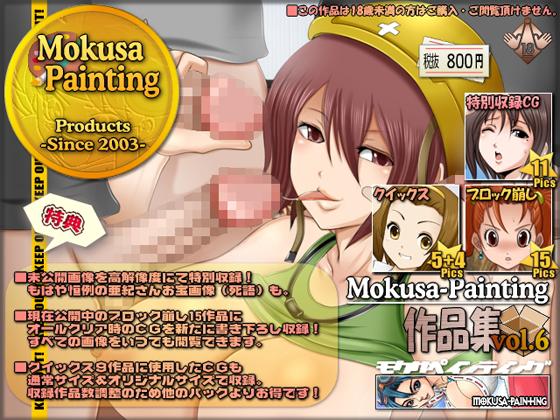 Mokusa-Painting作品集vol.6