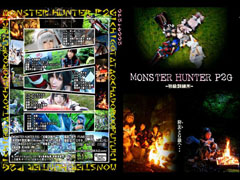 SEVEN DOLLS|M○NSTER HUNTER P2G -初級訓練所-