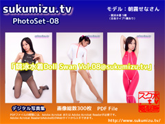 sukumizu.tv|競泳水着Doll Swan Vol.08@sukumizu.tv