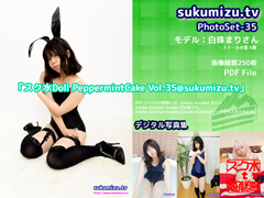 sukumizu.tv|スク水Doll PeppermintCake Vol.35@sukumizu.tv