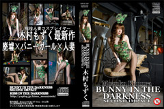 KISS IN THE DARKNESS|BUNNY IN THE DARKNESS SECOND IMPACT