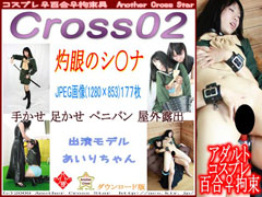 AnotherCrossStar|Cross02 灼眼のシャ○