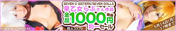 SEVEN D SISTERS / SEVEN DOLLS 早乙女らぶさん作品1000円(税抜)均一セール