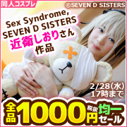 Sex Syndrome / SEVEN D SISTERS 近衛しおり作品 全品1000円(税抜)セール!(全品33%OFF!)