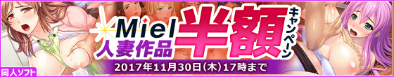 Norn/Miel/Cybele 全品半額セール