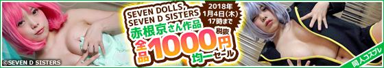 SEVEN D SISTERS / SEVEN DOLLS赤根京作品1000円均一セール!