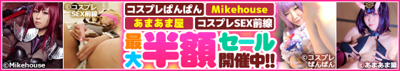 mikehouseセール
