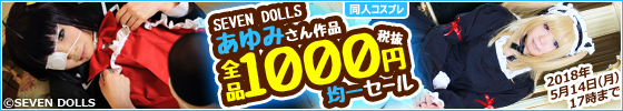 SEVEN DOLLS あゆみさん作品1000円(税抜)均一セール