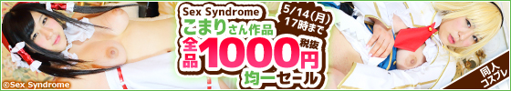 Sex Syndrome こまりさん作品1000円(税抜)均一セール