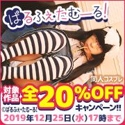 【コスプレ】ぱるふぇ・たむーる!対象作品全20%引きキャンペーン!!