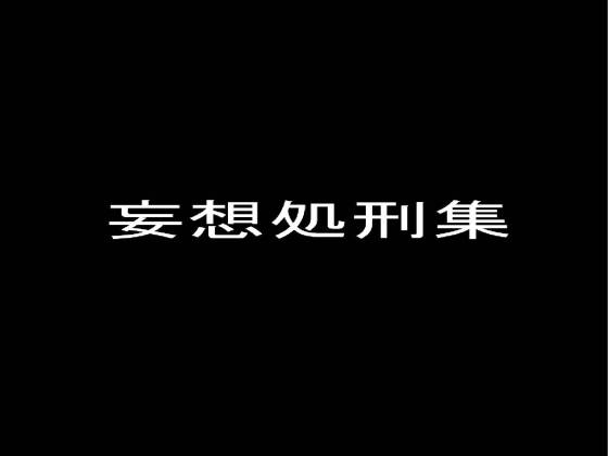 妄想処刑集(オプスキュリテ)