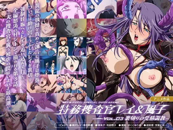特務捜査官レイ&風子 vol.03 裏切りの受精調教(Lilith / PIXY / ZIZ)