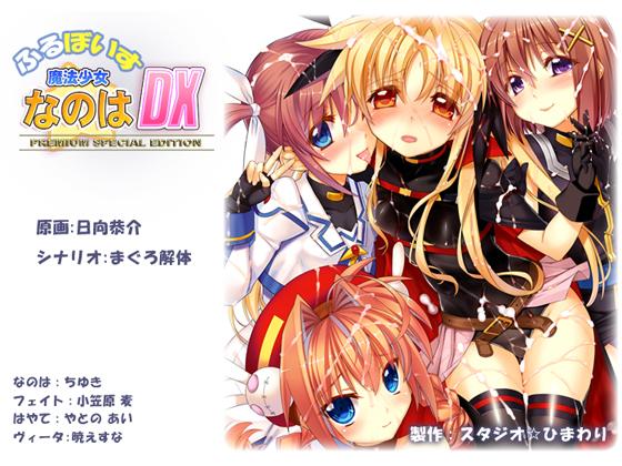 ふるぼいす 魔法少女なのはDX PREMIUM SPECIAL EDITION(スタジオ☆ひまわり)