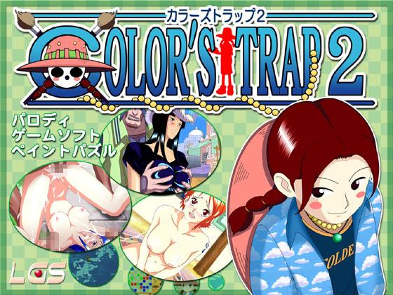 カラーズトラップ2 〜呪われたキャンバス〜(LGS)