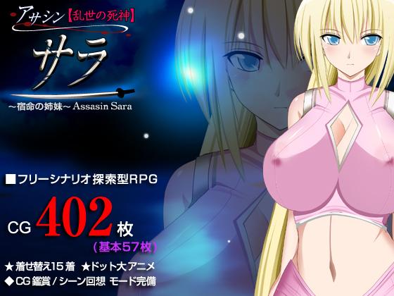 アサシン【乱世の死神】サラ 探索型RPG 〜宿命の姉妹〜(同人サークルGyu!)
