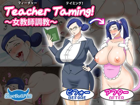 ティーチャーテイミング!〜女教師調教〜(BlueBullPen)