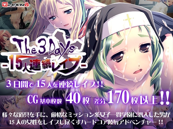 【5%OFF】The3Days -15人連続レ○プ-(ディーゼルマイン)