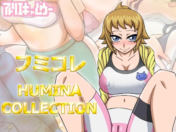 フミコレ HUMINA COLLECTION(アトリエキャムウー)