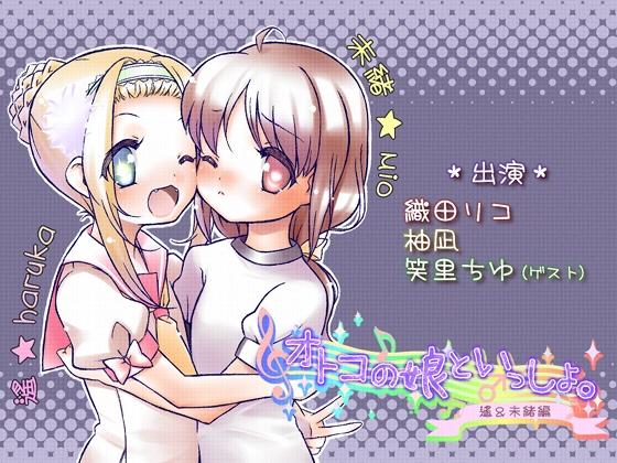 オトコの娘といっしょ。-遙&未緒編-(二次元見聞録)