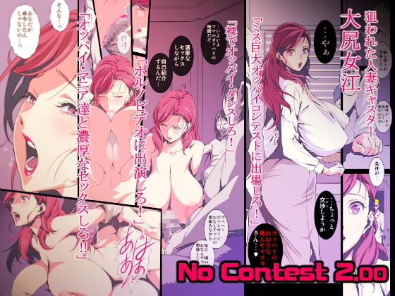 No Contest 2.00(みうらたけひろ)