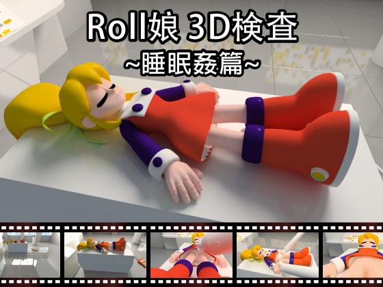 Roll娘3D検査〜睡眠姦篇〜(さんそくスペース)