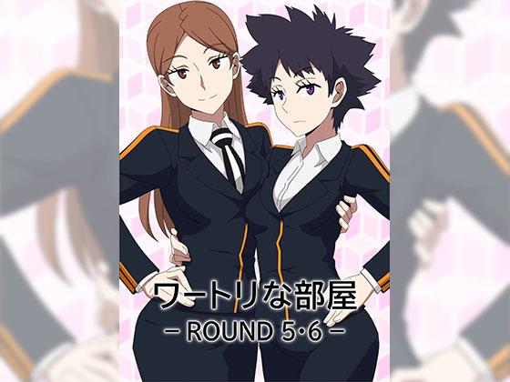 ワートリな部屋 ROUND5・6(アトリエGONS)