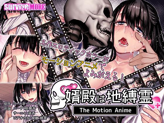 婿殿は地縛霊 The Motion Anime(SURVIVE MORE)