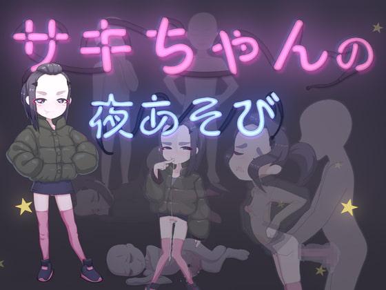 サキちゃんの夜あそび(下町妄想街)