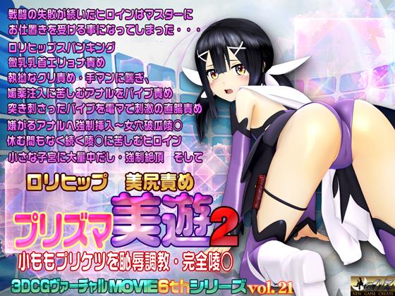 ロ●ヒップ 美尻責め プリズマ 美遊2(atoz)