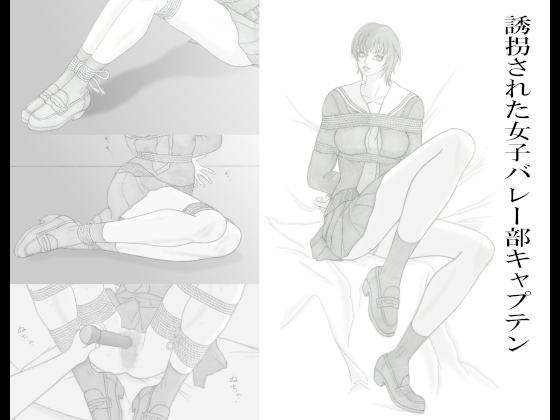 誘拐された女子バレー部キャプテン(Crysis)