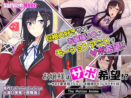 お嬢様はサポ希望!?〜サポで童貞捨てたら●●お嬢様のセフレができた話〜  The Motion Anime(SURVIVE MORE)