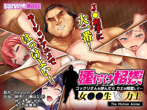 種付け相撲 女●●生vs力士-コックリさんを呼んだら力士が降霊して-  The Motion Anime(SURVIVE MORE)
