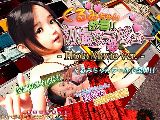くるみちゃん 密着!!初撮りデビュー PhotoMovieVer.(ドリームドット)