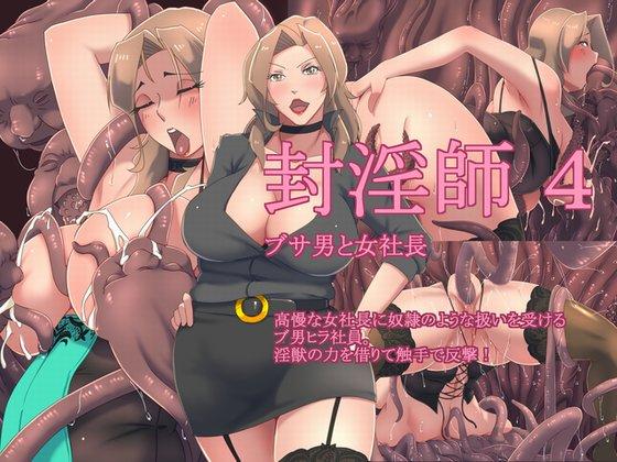 封淫師 4 ブサ男と女社長(Inner Map)